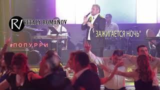 Download Виталий Романов - Попурри | Я желаю тебе & Зажигается ночь Mp3 and Videos
