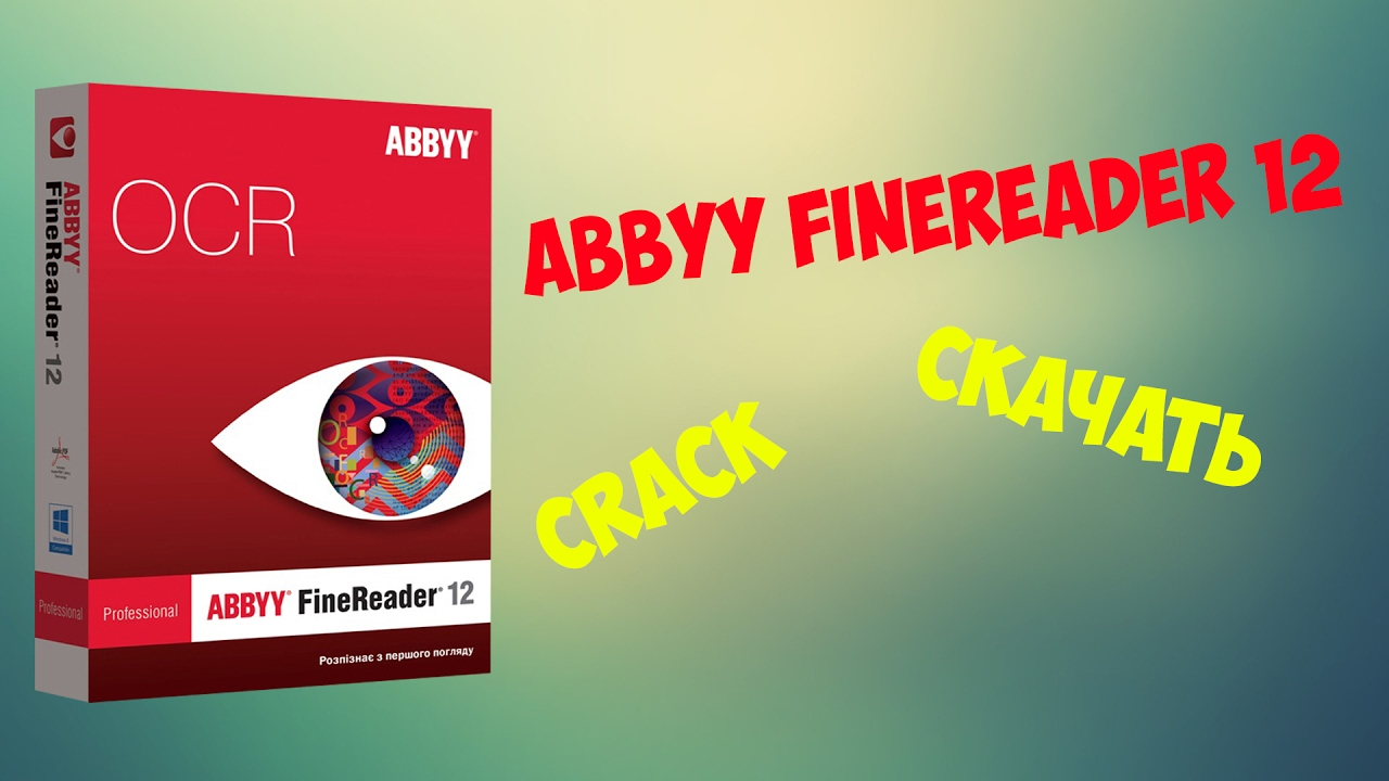 Abbyy finereader русская версия c ключом