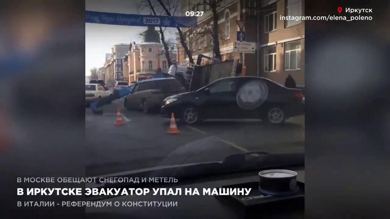 В Иркутске эвакуатор упал на машину