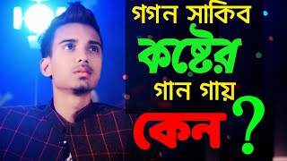 😭 গগন সাকিব এর প্রেম কাহিনি 😭 ~ Gogon SaKib | LOVE STORY💔