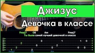 Джизус - Девочка в классе | Разбор песни на гитаре | Табы, аккорды и бой | Без баррэ