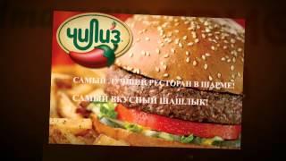 Куда пойти в Шарм-эль-шейхе(Наиболее популярны места в Шарм-эль-шейхе: рестораны, клубы, кафе., 2012-07-01T01:02:23.000Z)
