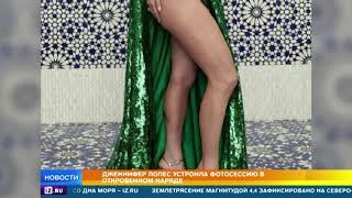 Джей Ло устроила фотосессию в откровенном наряде