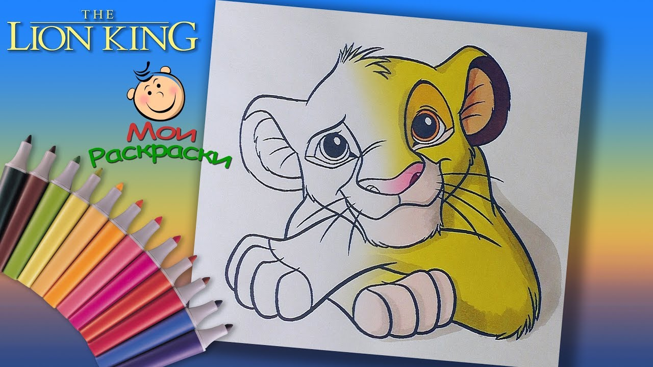 король лев раскраски для детей раскраска львенок симба