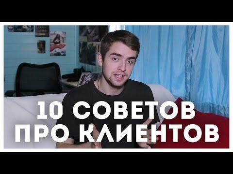 10 советов О РАБОТЕ С КЛИЕНТАМИ | STOLETOV