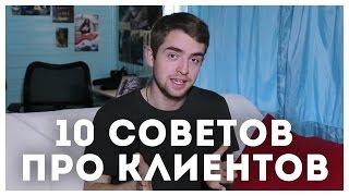 10 советов О РАБОТЕ С КЛИЕНТАМИ  STOLETOV