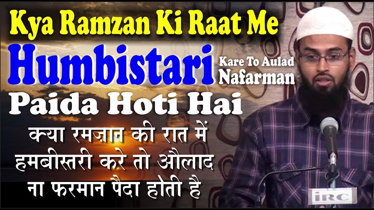 Kya Ramzan Ki Raat Me Humbistari - Jima Kare To Aulad Nafarman Paida Hoti  By Adv  Faiz Syed