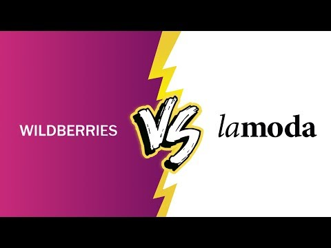 WILDBERRIES Vs LAMODA: Сравнение Магазинов 🛍️