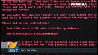 На Украину была произведена крупнейшая хакерская атака
