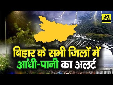 Bihar में Meteorological Department का Alert, 4 से 6 June तक हो सकता है Heavy Rain & Thunderstorm