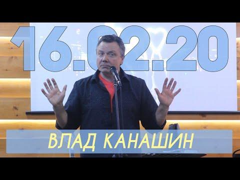 В гостях ВЛАД КАНАШИН и группа прославления | 16.02.20 | ц. Еммануил г. Одесса
