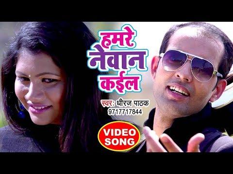 NEW BHOJPURI ROMANTIC SONG 2018 - Dhiraj Pathak - Hamre Newan Kail - Bhojpuri Hit Songs