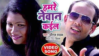 NEW BHOJPURI ROMANTIC SONG 2018 Dhiraj Pathak Hamre Newan Kail Bhojpuri Hit Songs