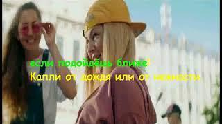 Нюша Таю Караоке