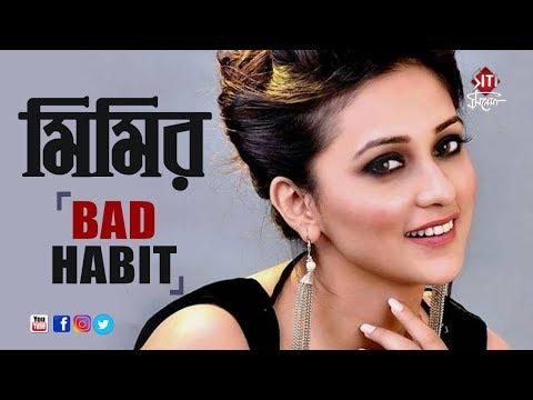 Mimi র bad habit   Mimi Chakraborty