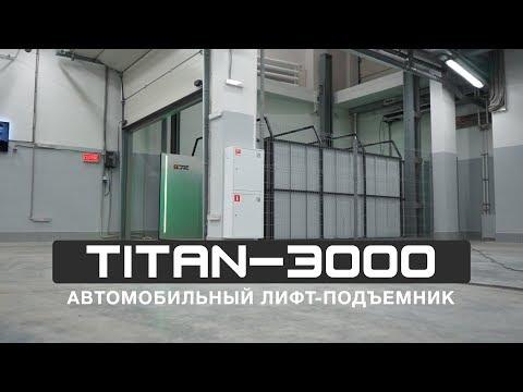 Автомобильный лифт для подземного паркинга PANDA LIFT TITAN-3000