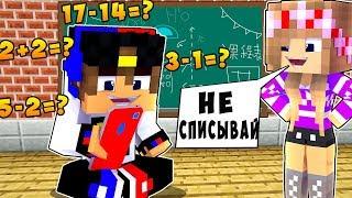 РЕБЕНОК И ДЕВУШКА УРОКИ В ШКОЛЕ НУБА И ПРО  МАЙНКРАФТ В РЕАЛЬНОЙ ЖИЗНИ ВИДЕО ТРОЛЛИНГ Minecraft