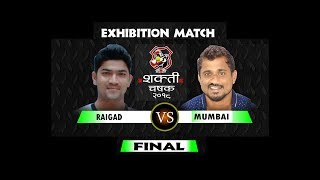 MUMBAI vs RAIGAD EXHIBITION FINAL MATCH SHAKTI CHASHAK 2018