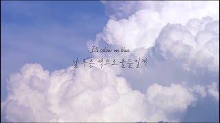 [ 가사 해석 ] 트로이 시반 (Troye Sivan) ─ Blue feat. 알렉스 홉 (Alex Hope)   밍뭉 자막 채널 가사 해석 ☪︎