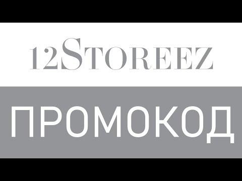 Промокод 12storeez