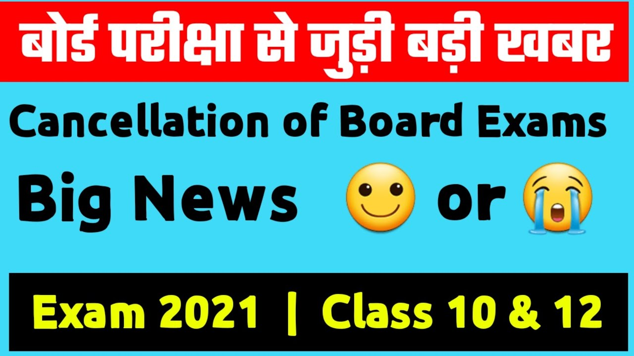 Cbse Big News For Class 10 and 12, Cancellation of Upcoming Board Exam | Important Video