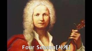 Vivaldi - Four Season [비발디 - 사계(봄,여름,가을,겨울)]