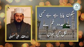Zulfiqar Ali Hussaini Naat with lyrics | Sukoon paya hai bekasi ne | سکون پایا ہے بے کسی | مع شاعری