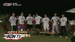 iKON - '자체제작 iKON TV' EP.11-3