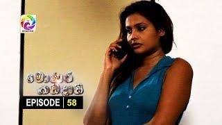 Monara Kadadaasi Episode 58 || මොණර කඩදාසි | සතියේ දිනවල රාත්රී 10.00 ට ස්වර්ණවාහිනී බලන්න... Thumbnail