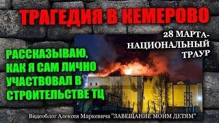 Трагедия в Кемерово. Как я сам участвовал в строительстве ТЦ.