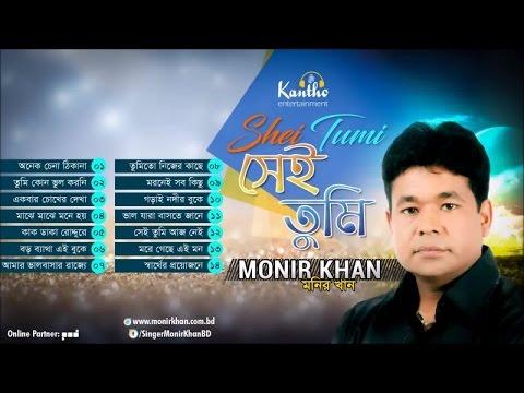 Monir Khan - Shei Tumi | সেই তুমি | Full Audio Album