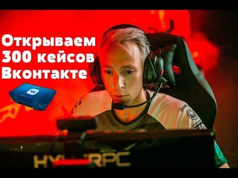 Warface:  ОТКРЫВАЕМ 300 КЕЙСОВ ВКОНТАКТЕ thumbnail