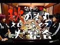 第二回秋の本丸スローライフ大宴会 の動画、YouTube動画。