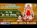 Download Banniri Aarathi Belagona - Om Shakti Sri Adi Parashakthi MP3 song and Music Video