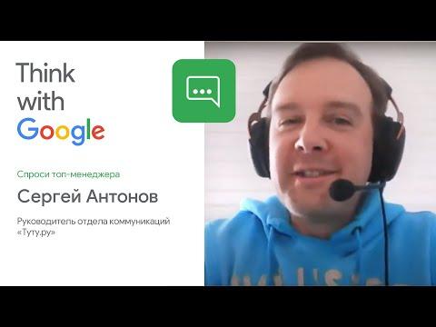 «Спроси топ-менеджера»: Сергей Антонов (Туту.ру) о влиянии пандемии на туристический бизнес