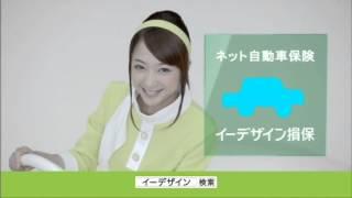 イーデザイン損保 CM 岡田茉奈「ネット自動車保険はイーデザイン損保」30秒