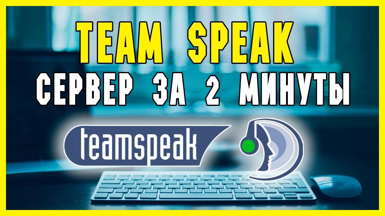 teamspeak 3 Настройка и Создание бесплатного сервера - YouTube
