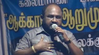 Akkatti Arumugam Song
