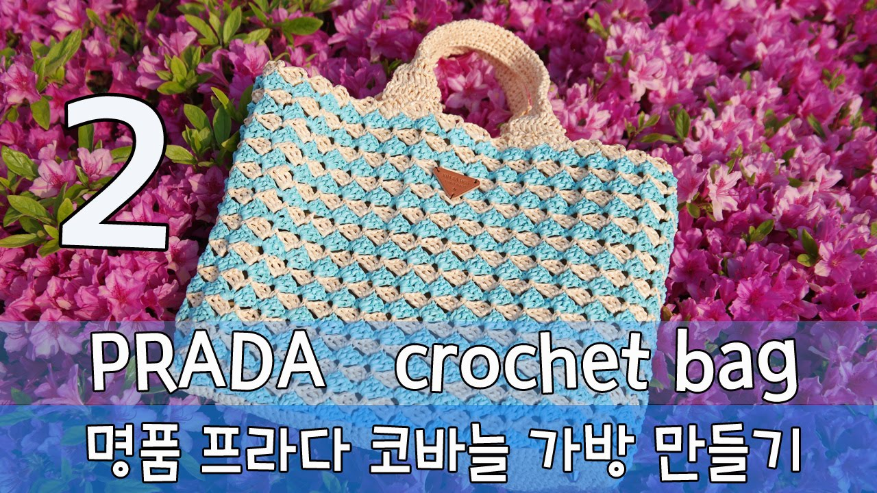 how to crochet a look alike prada purse