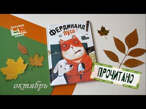 Прочитано в октябре. 5 книг  6+ | Детская книжная полка