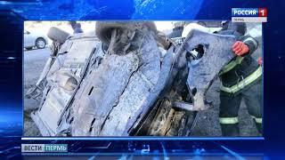В массовой аварии на трассе Пермь-Екатеринбург пострадали два человека