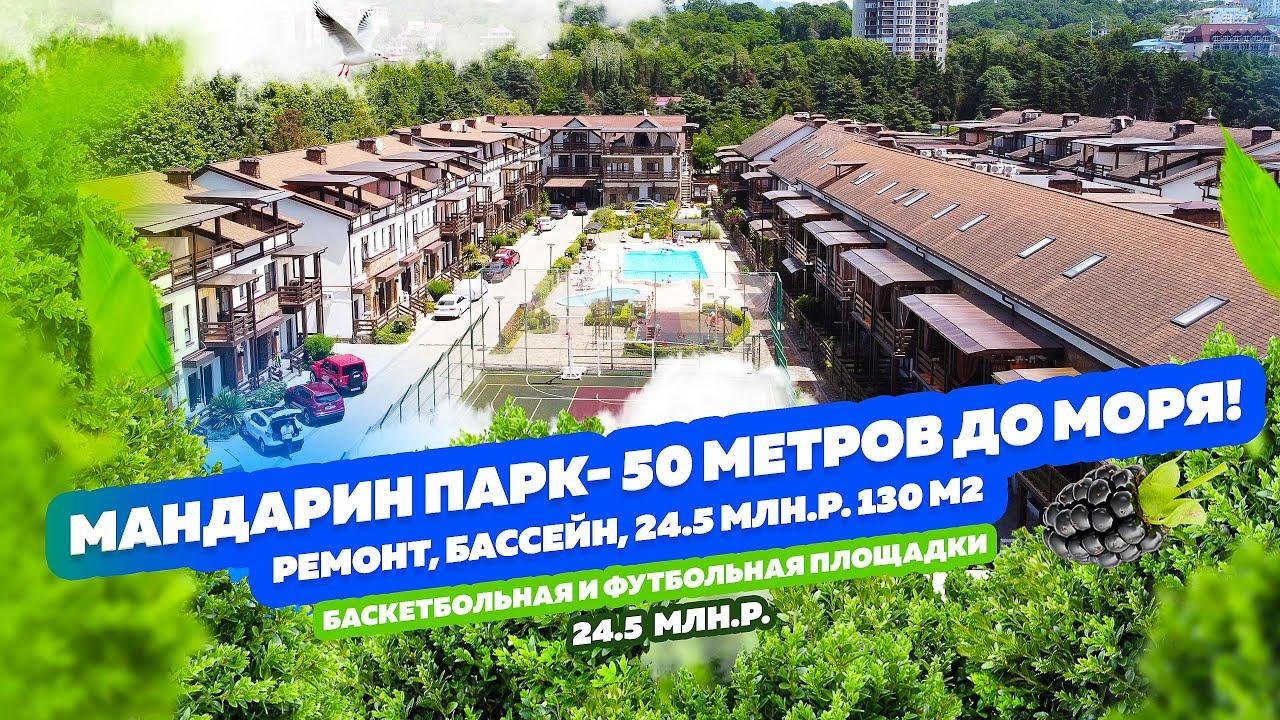 Мандарин Парк в Адлере, 50 метров до моря. 2 предложения с ремонтом по 130 м2