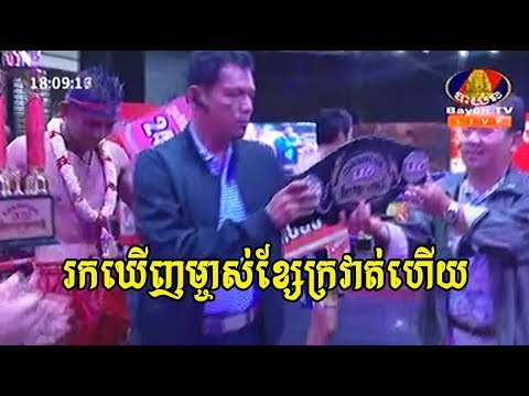 Meun Sophea vs Ny Sophy, Khmer Boxing Bayon 13 May 2018, Leo Final Champion