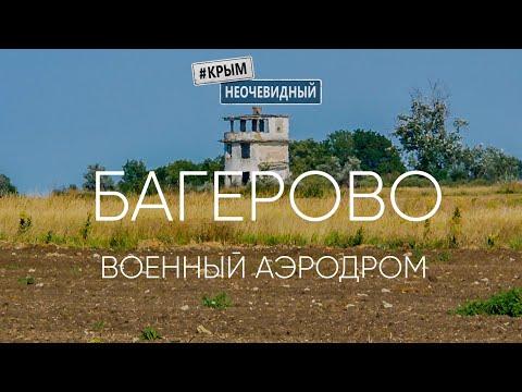 #КрымНеОчевидный: Аэродром Багерово