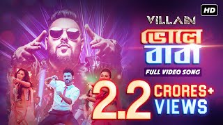 Bholey Baba - Villain HD.mp4