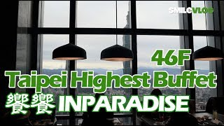 The Highest buffet Restaurant in Taipei 46F 饗饗INPARADISE【SmileVlog Taiwan】
