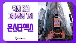 5월 그룹랭킹 1위 몬스타엑스(MONSTA X) 타임스퀘어 광고