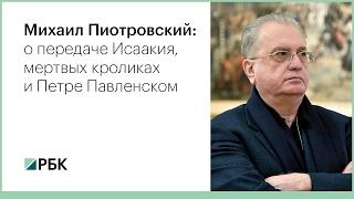 Интервью с Михаилом Пиотровским
