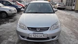 Honda Civic, 2005 год Сибирь Авто