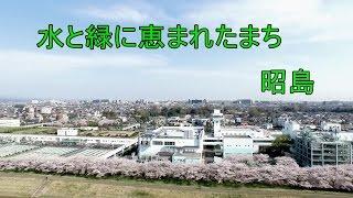 【昭島市】の水や植物などを、四季の移り変わりに合わせて紹介します。